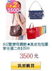 iki2歡慶母親節★真皮包包獨家任選二件$3500