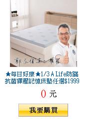 ★每日好康★1/3 A Life防蹣抗菌釋壓記憶床墊任選$1999起