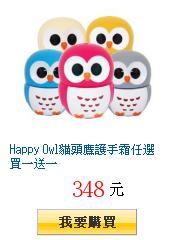 Happy Owl貓頭鷹護手霜任選買一送一