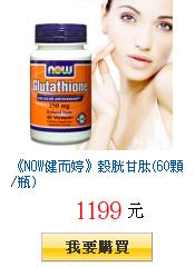 《NOW健而婷》穀胱甘肽(60顆/瓶)