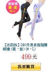 【法莉絲】240丹連身推脂睡眠襪 (黑、紫) (M、L)