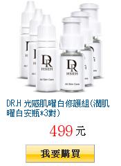 DR.H 光感肌曜白修護組(潤肌曜白安瓶*3對)