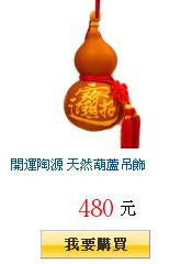 開運陶源 天然葫蘆吊飾
