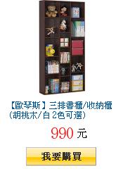 【歐琴斯】三排書櫃/收納櫃 (胡桃木/白 2色可選)