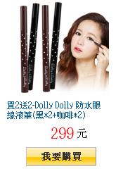 買2送2-Dolly Dolly 防水眼線液筆(黑*2+咖啡*2)