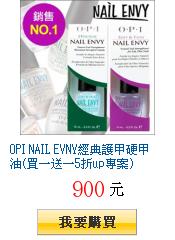 OPI NAIL EVNY經典護甲硬甲油(買一送一5折up專案)