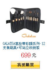 GALATEA葛拉蒂彩顏系列- 12支裝刷具+可站立收納套