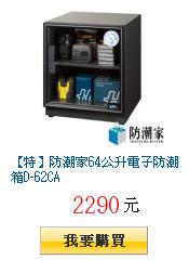 【特】防潮家64公升電子防潮箱D-62CA