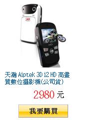 天瀚 Aiptek 3D i2 HD 高畫質數位攝影機(公司貨)