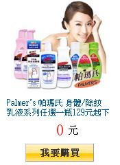 Palmer\'s 帕瑪氏         身體/除紋乳液系列任選一瓶129元起下殺31折買再送洗手乳250ml