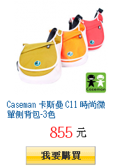 Caseman 卡斯曼 C11 時尚微單側背包-3色