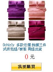 Ochirly 多款任選 絲緞三件式床包組/被套 兩組出貨