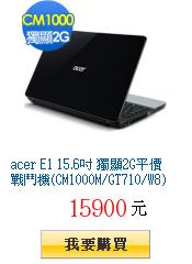 acer E1 15.6吋         獨顯2G平價戰鬥機(CM1000M/GT710/W8)