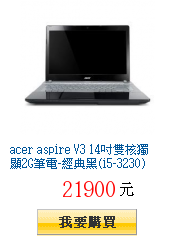 acer aspire V3 14吋雙核獨顯2G筆電-經典黑(i5-3230)