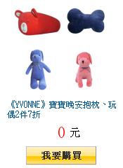 《YVONNE》寶寶晚安抱枕、玩偶2件7折