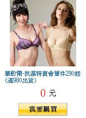 華歌爾-抗漲特賣會單件290起(滿980出貨)