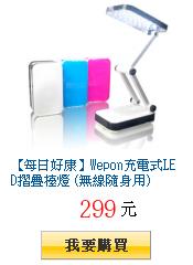【每日好康】Wepon充電式LED摺疊檯燈 (無線隨身用)