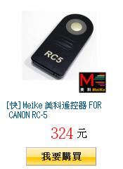 [快] Meike 美科遙控器 FOR CANON RC-5