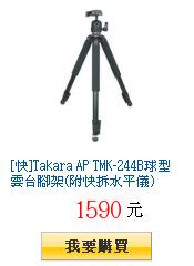 [快]Takara AP TMK-244B球型雲台腳架(附快拆水平儀)