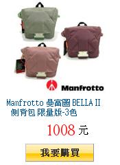 Manfrotto 曼富圖 BELLA II 側背包 限量版-3色