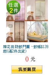 棉花田 防蚊門簾、蚊帳$139起(滿2件出貨)