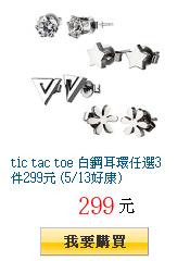 tic tac toe 白鋼耳環任選3件299元 (5/13好康)