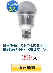 每日好康【GONAV LIGHTING】環保綠能LED         E27球型燈_7.5W_3入