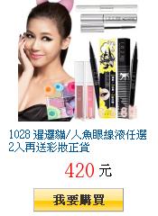 1028 暹邏貓/人魚眼線液任選2入再送彩妝正貨