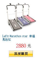 Lafit Marathon star 幸福馬拉松