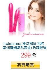 Jealousness 婕洛妮絲 桃醉睛迷魔纖睫毛膏組+玫瑰眼唇卸妝液50ml