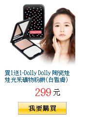 買1送1-Dolly Dolly 陶瓷娃娃光采礦物粉餅(白皙膚)