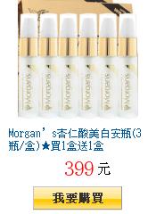 Morgan's杏仁酸美白安瓶(3瓶/盒)★買1盒送1盒