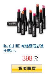 Navalli Hill 啵漾護唇彩筆任選2入
