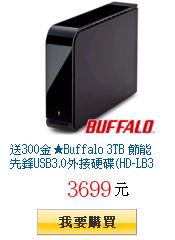 送300金★Buffalo 3TB         節能先鋒USB3.0外接硬碟(HD-LB3TU3)