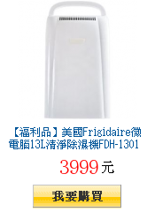 【福利品】美國Frigidaire微電腦13L清淨除濕機FDH-1301YA1