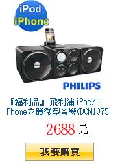 『福利品』 飛利浦 iPod/ iPhone立體微型音響(DCM1075)