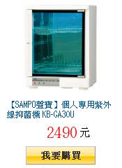 【SAMPO聲寶】個人專用紫外線抑菌機 KB-GA30U