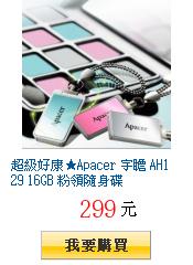 超級好康★Apacer 宇瞻 AH129 16GB 粉領隨身碟