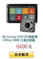 Mio Cruiser 5155 5吋導航機+ MiVue 188HD         行車記錄器