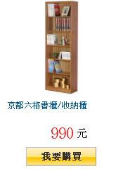 京都六格書櫃/收納櫃