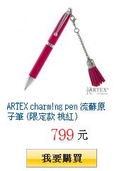 ARTEX charm!ng pen 流蘇原子筆 (限定款 桃紅)