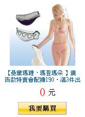 【曼黛瑪璉、瑪登瑪朵 】廣告款特賣會配褲190‧滿3件出貨