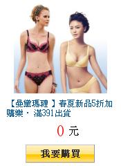 【曼黛瑪璉 】春夏新品5折加購樂‧ 滿391出貨