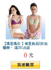 【瑪登瑪朵 】春夏新品5折加購樂‧ 滿391出貨