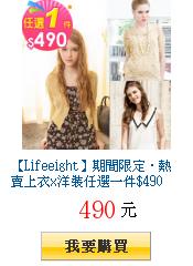 【Lifeeight】期間限定.熱賣上衣x洋裝任選一件$490