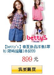 【betty\'s】春夏新品洋裝&罩衫 限時搶購1件$899