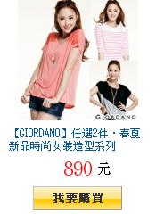 【GIORDANO】任選2件‧春夏新品時尚女裝造型系列
