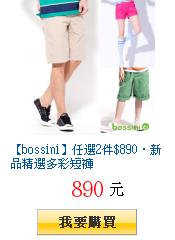 【bossini】任選2件$890‧新品精選多彩短褲