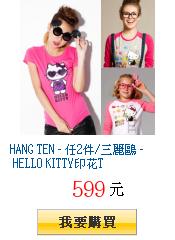 HANG TEN - 任2件/三麗鷗 - HELLO KITTY印花T