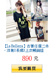 【La Belleza】古著任選二件‧洋裝X長裙X上衣暢銷組